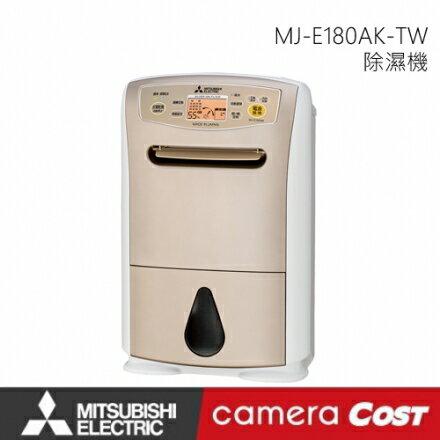 【超實用】MITSUBISHI 三菱 清淨除濕機 除濕機 MJ-E180AKTW E180 乾衣 除溼 抑菌 低噪音