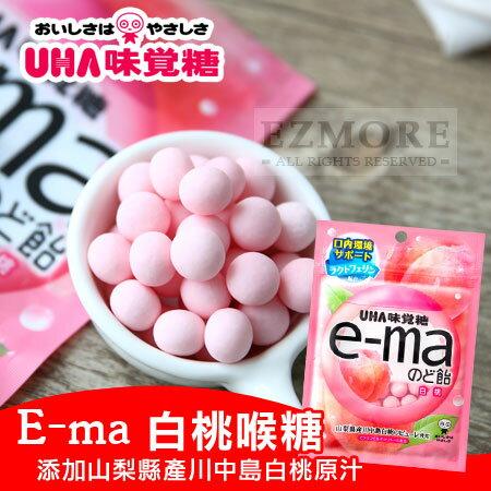日本 UHA味覺糖 e-ma 水蜜桃喉糖 袋裝 50g 喉糖 口含糖 水果糖 水蜜桃 白桃【B062841】