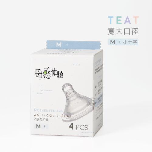 媽咪小站 - 母感體驗 防脹氣奶嘴 寬大口徑 小十字孔M 4入 - 限時優惠好康折扣