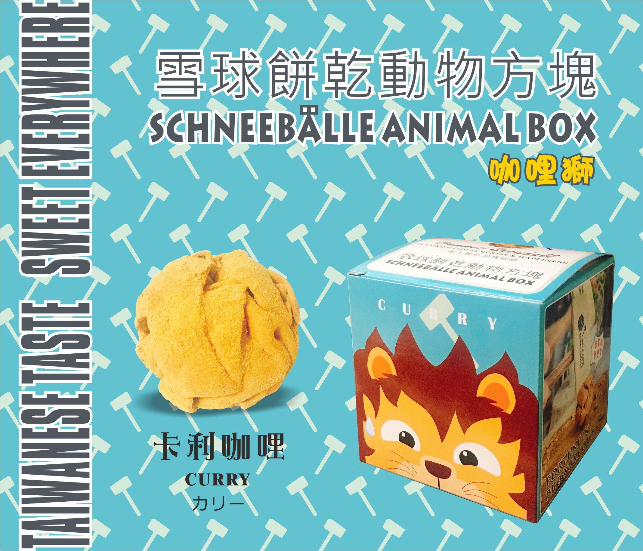 【BO雪球餅乾】雪球動物方塊-咖哩獅子