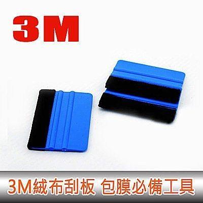 進口 3M 刮板 刮刀 (含絨布) 汽車包膜 貼膜 改色膜