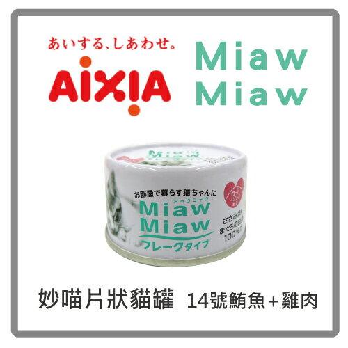 【力奇】AIXIA 愛喜雅《MiawMiaw》妙喵14號片狀-鮪魚+雞肉 70g-53元>可超取(C072A04)