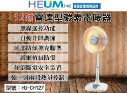 <br/><br/>  【尋寶趣】12吋雷達型碳素電暖器 微電腦遙控速暖器 4小時定時 自動升降調節 護網植絨 電暖爐 HU-CH127<br/><br/>