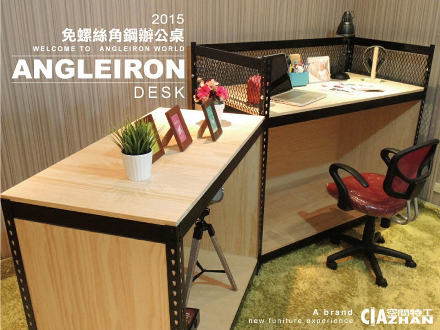 ♞空間特工♞ 辦公家具系列 書桌 紐約Loft風 消光黑 免螺絲角鋼(你設計我接單~自由不設限!)市面上唯一全2mm厚