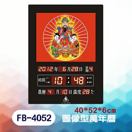 鋒寶 FB-4052型/ MP3型(財神像) LED萬年曆 電子日曆 鬧鐘 電子鐘