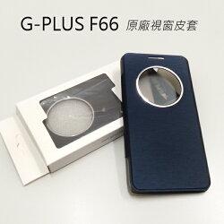 G-PLUS F66 原廠視窗皮套