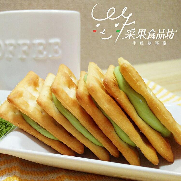 【采果食品坊】抹茶牛軋餅 16入 / 袋裝 0