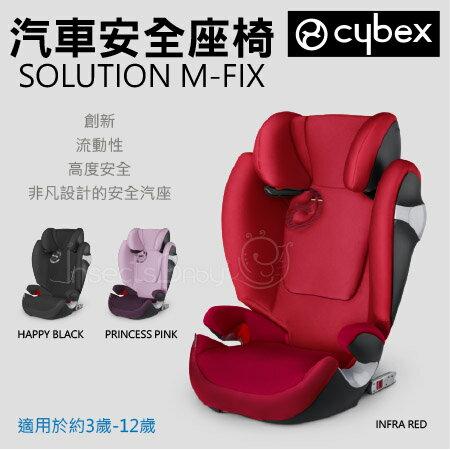 ✿蟲寶寶✿德國Cybex】 汽車安全座椅 完美保護 - SOLUTION M-FIX 《總代理公司貨》