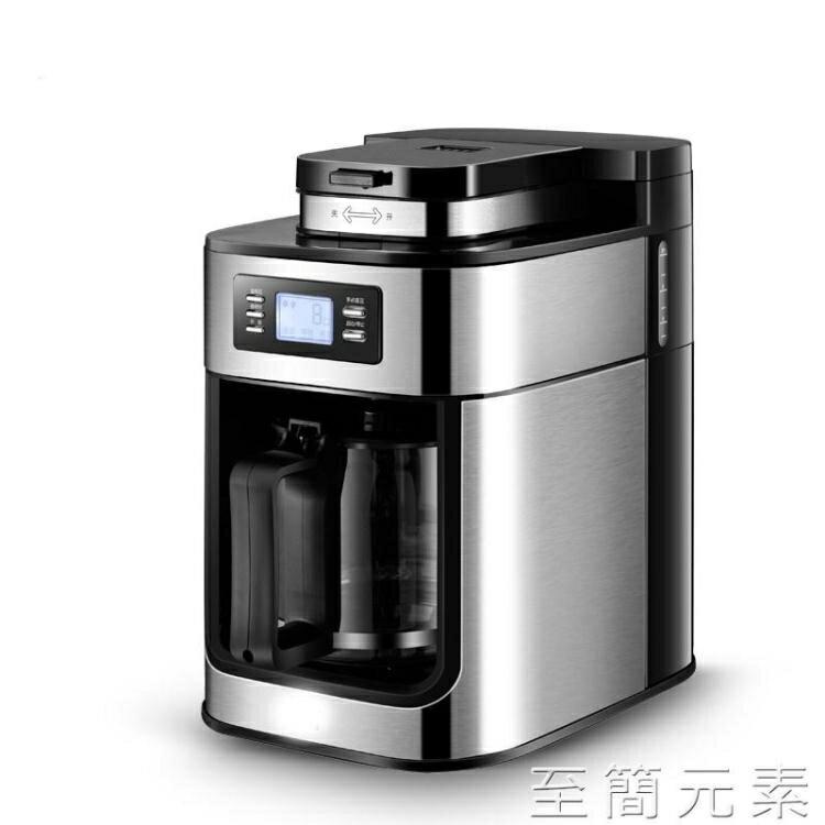 咖啡機 咖啡機研磨一體機磨豆現磨全自動速溶煮咖啡壺辦公室商用家用小型YTL 概念3C