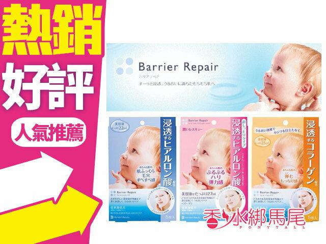 Mandom Beauty 新版 Barrier Repair 面膜(5入) 膠原蛋白/保濕/玻尿酸?香水綁馬尾?