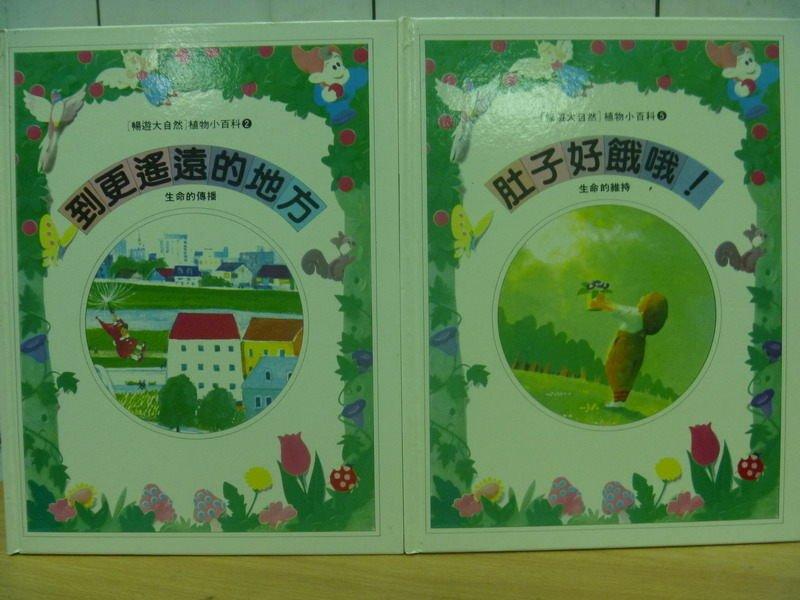 【書寶二手書T5/少年童書_XBT】到更遙遠的地方_肚子好餓喔_2本合售