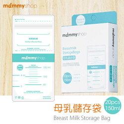 媽咪小站-媽咪無菌母乳儲存袋 150ml(20入)