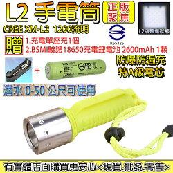 ☆︵興雲網購︵☆【27044】CREE XM-L2強光潛水手電筒 防水手電筒 頭燈 照明設備(贈2600mAh電池保護版 +座充 )