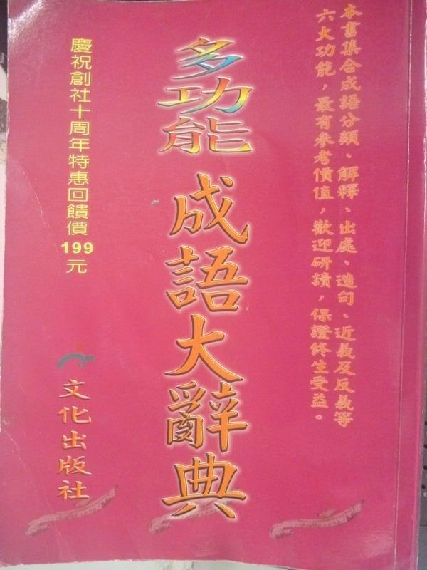【書寶二手書T3/字典_IMB】多功能成語大辭典_原價480元_吳季芳