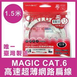 【台灣製造】 MAGIC CAT.6 高速 超薄 網路 扁線 1.5米 網路線 網路傳輸線 網路扁線 超薄扁線 高速傳輸