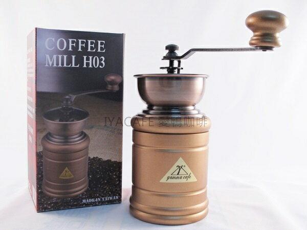 《愛鴨咖啡》H03 鑄鐵 手搖 復古 磨豆機 贈清潔毛刷