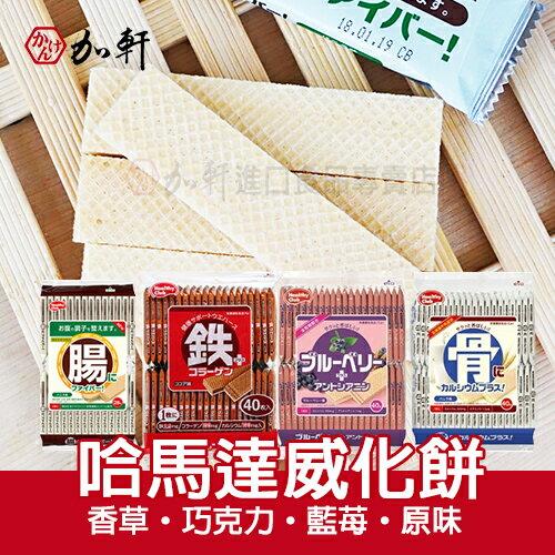 《加軒》日本Hamada哈馬達威化餅 四種口味