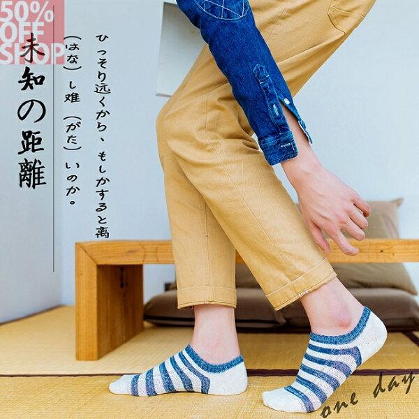 50%OFFSHOP日系條紋直角後跟船型襪男襪中性襪【W035610SK】