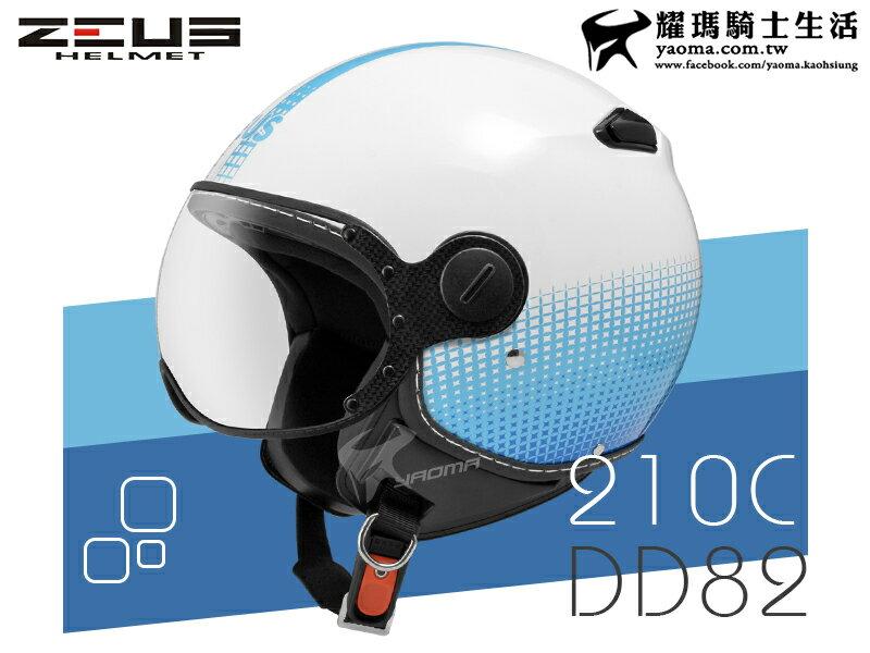 ZEUS安全帽|ZS-210C DD82 白/藍 半罩帽 飛行帽 『耀瑪騎士生活機車部品』