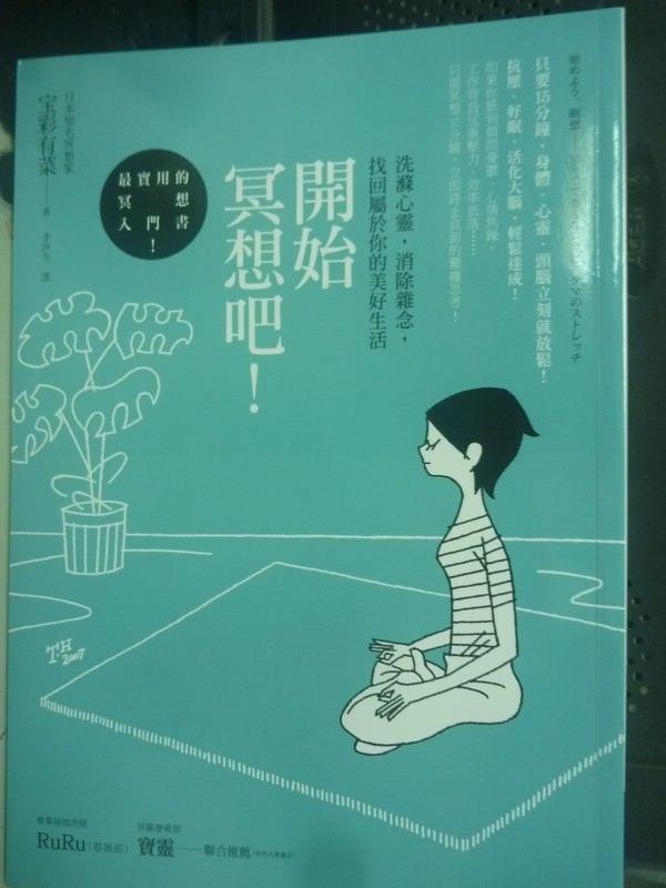【書寶二手書T7/勵志_LJE】開始冥想吧!:洗滌心靈,消除雜念,找回屬於_?彩有菜