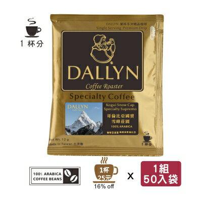 【DALLYN 】哥倫比亞 雪峰濾掛咖啡50入袋 Columbia Kongui Snow Cap| DALLYN世界嚴選莊園