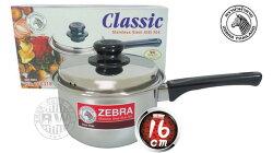 ZEBRA斑馬牌Classic經典單柄湯鍋16cm/18cm/20cm 牛奶鍋 雪平鍋 火鍋 泡麵鍋