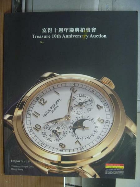 ~書寶 書T4/收藏_PLC~Treasure_93期_2010 4 8_富得十 典拍賣會