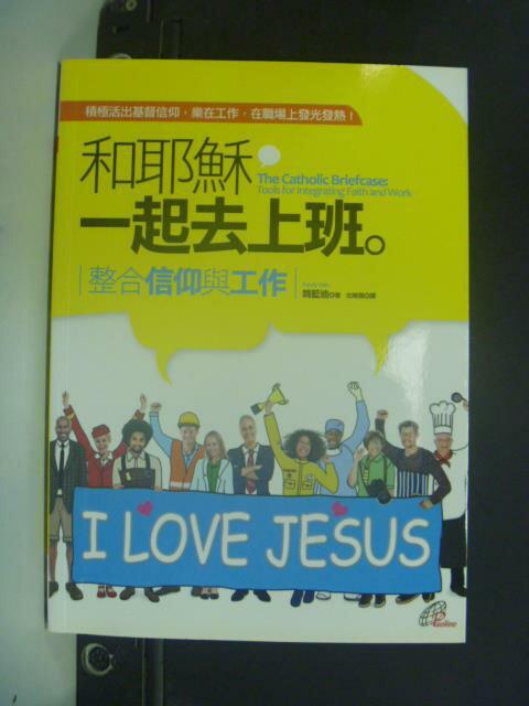 【書寶二手書T7/宗教_OIN】和耶穌一起去上班:整合信仰與工作_韓藍迪