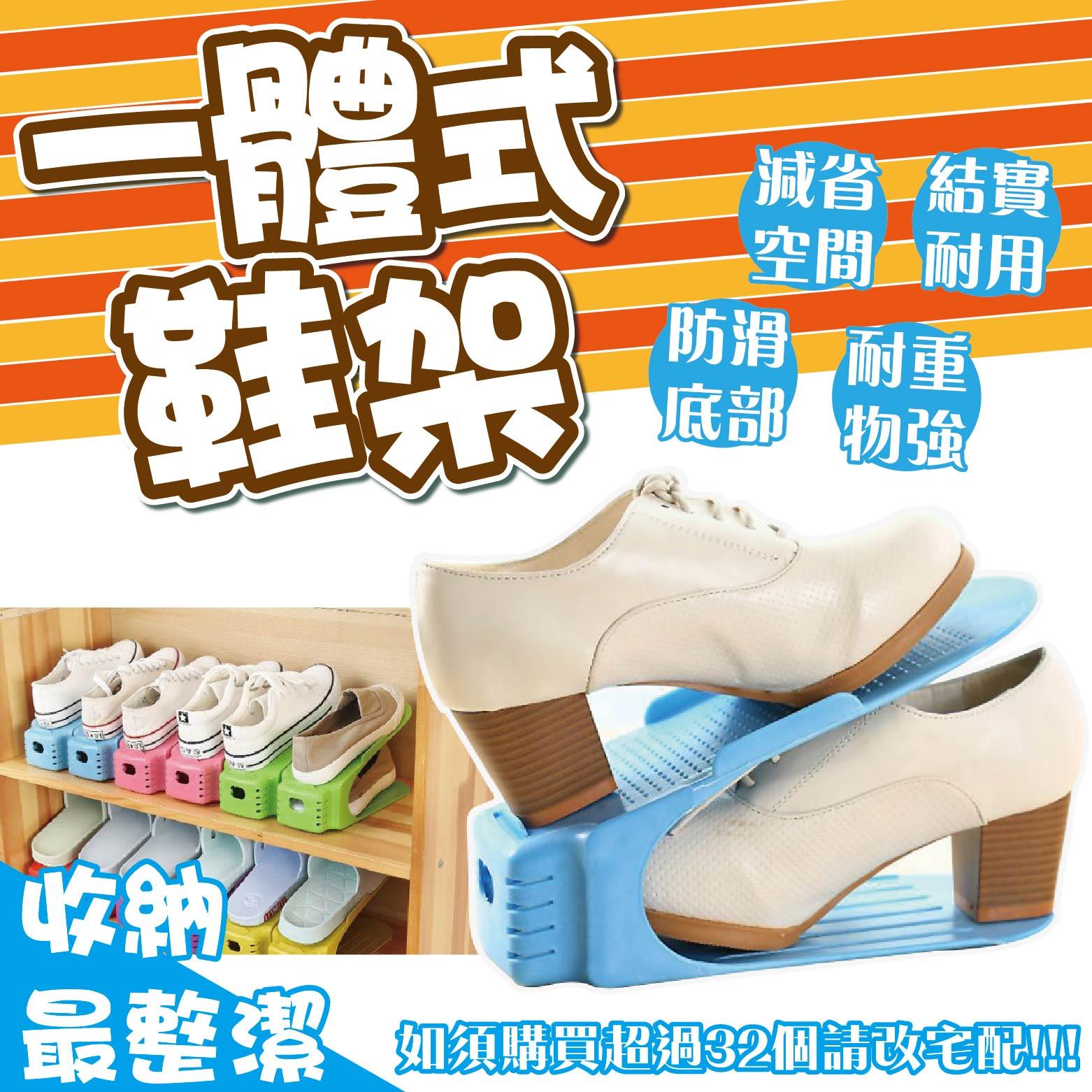 百寶袋【收納高手】可調式 一體式鞋架 簡易鞋子收納架 馬卡龍鞋架 鞋盒 鞋櫃 鞋架【BE226】