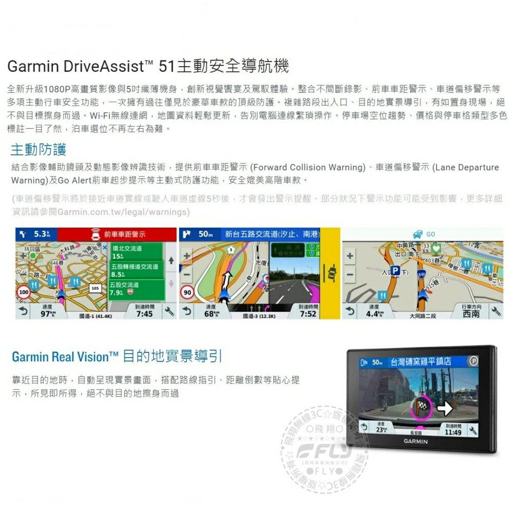 《飛翔無線3C》GARMIN DriveAssist 51 主動安全車用衛星導航│公司貨│車道偏移 駕駛警示 事故通知