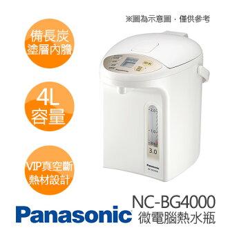 Panasonic 國際牌 NC-BG4000 4公升 微電腦熱水瓶