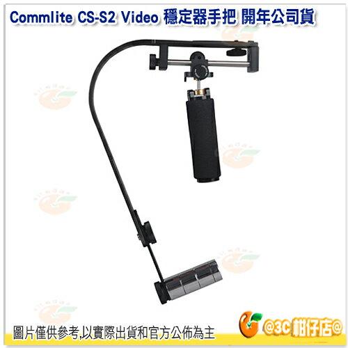 Commlite CS-S2 Video 360度 穩定器手把 公司貨 手持 穩定器 錄影 相機 GOPRO系列 DV CSS2