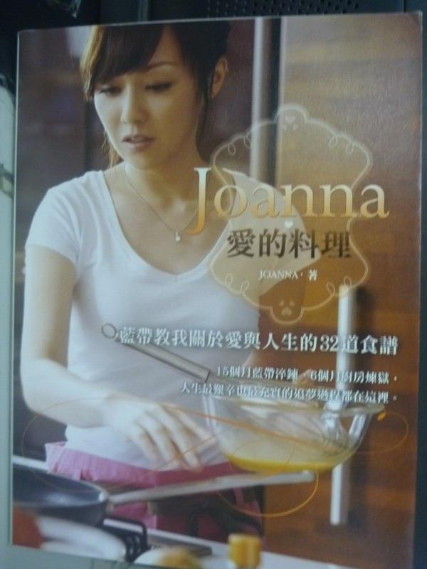 ~書寶 書T9/餐飲_XCN~JOANNA.愛的料理:藍帶教我關於愛與人生_JoannaL