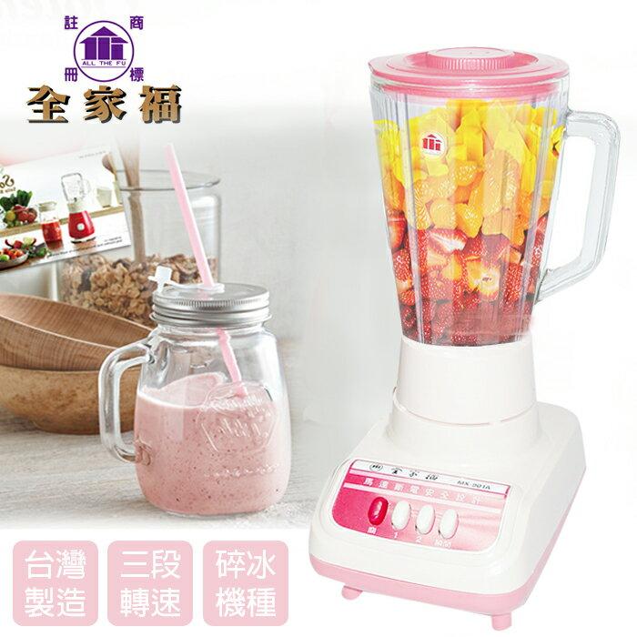 【全家福】1500cc玻璃杯生機食品冰沙果汁機/調理機MX-901A