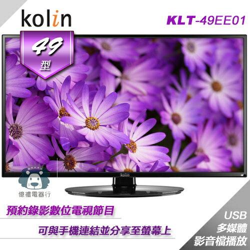 【億禮3C家電館】歌林49吋液晶電視KLT-49EE01.FHD面板.低藍光