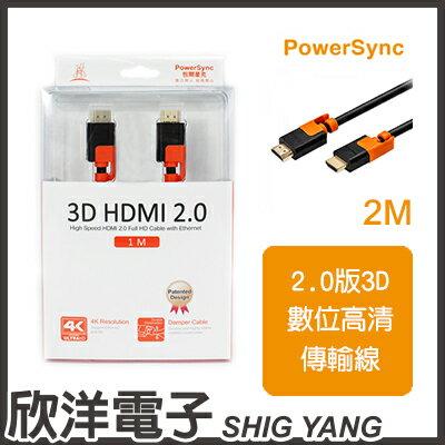 ※欣洋電子※群加HDMI2.0版抗搖擺3D數位高清傳輸線2M(CAVHEARM0020)PowerSync包爾星克