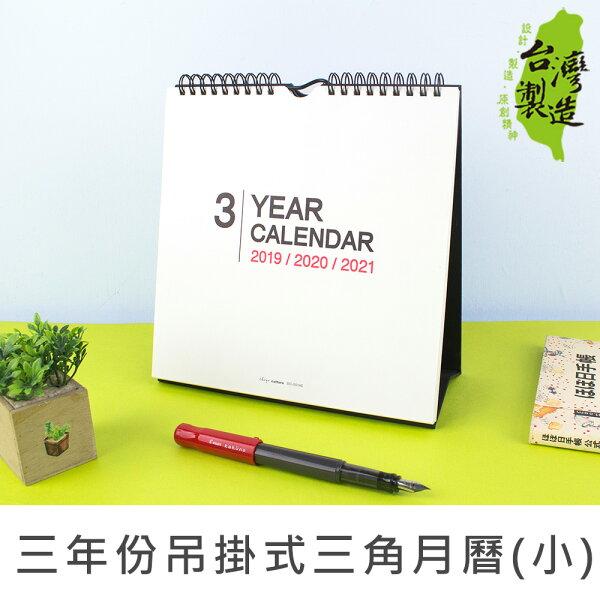 珠友BC-051462019~2021三年式吊掛式三角月曆(小)掛曆桌曆年曆