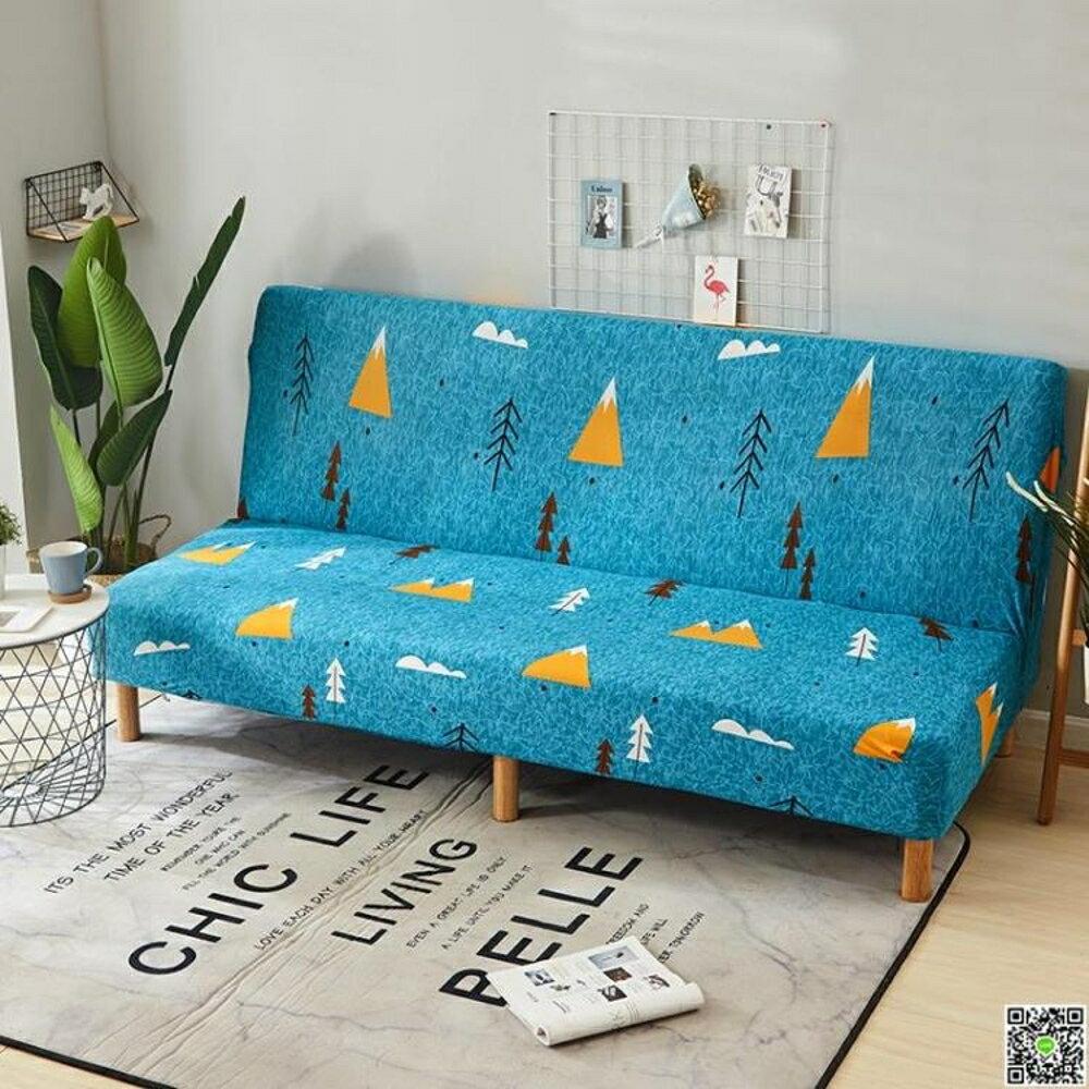 沙發套折疊沙發床套沙發墊萬能全包無扶手雙人1.5三人1.8m彈力沙發套子MKS『清涼一夏鉅惠』