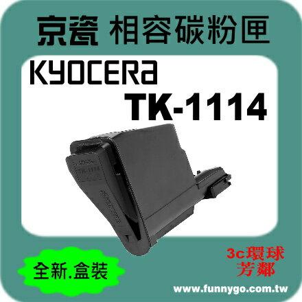 KYOCERA 京瓷 相容 碳粉匣 TK-1114 適用: FS-1040 / FS-1020MFP / FS-1120MFP - 限時優惠好康折扣