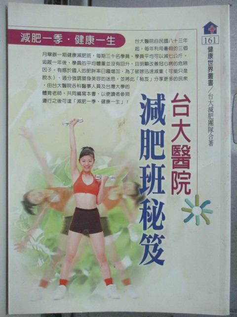 【書寶二手書T6/美容_HQD】台大醫院減肥班秘笈_台大減肥團
