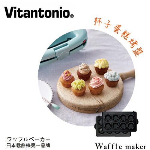 日本熱銷Vitantonio鬆餅機小V專用烤盤杯子蛋糕烤盤(PVWH-10-CC)