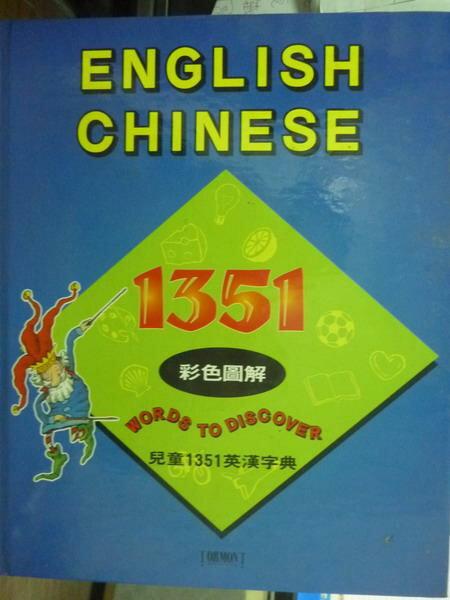 【書寶二手書T7/少年童書_PIR】ENGLISH CHINESE兒童1351英漢字典