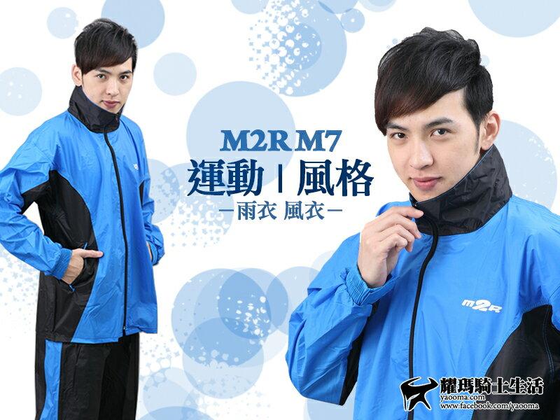 M2R雨衣 兩截式風雨衣 | M-7 / M7-運動風格兩件式雨衣 藍| 可當風衣【輕量.休閒】『耀瑪騎士生活機車部品』