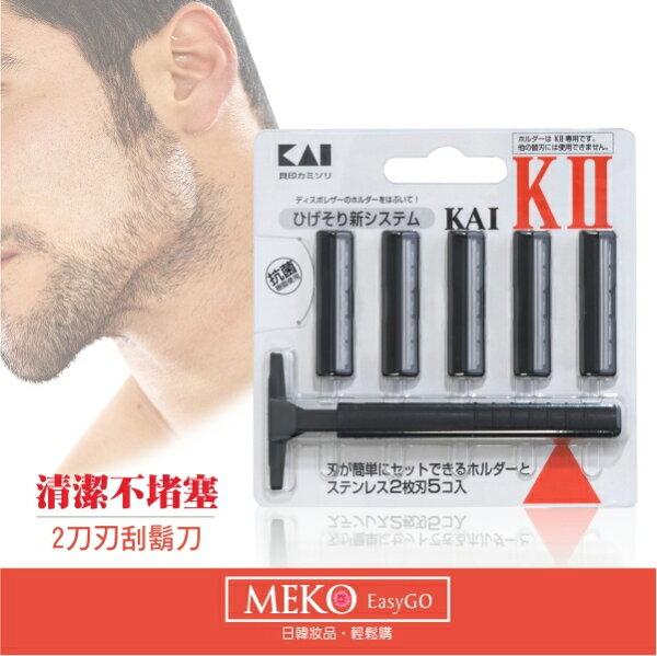 meko美妝生活百貨:【日本貝印】鬍鬚刀(2片刃)