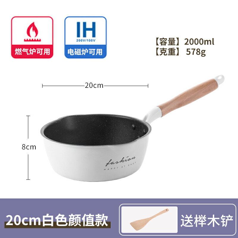 不粘鍋 炒菜鍋不粘鍋小炒鍋小型單人麥飯石不沾鍋家用電磁爐煤氣灶專用