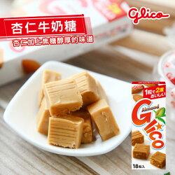 日本 Glico 固力果 杏仁牛奶糖 78.3g 糖果 杏仁牛奶糖 牛奶糖 杏仁糖 軟糖【N102658】