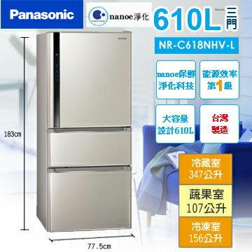 Panasonic 國際牌 610公升雙科技變頻三門冰箱NR-C618NHV-L