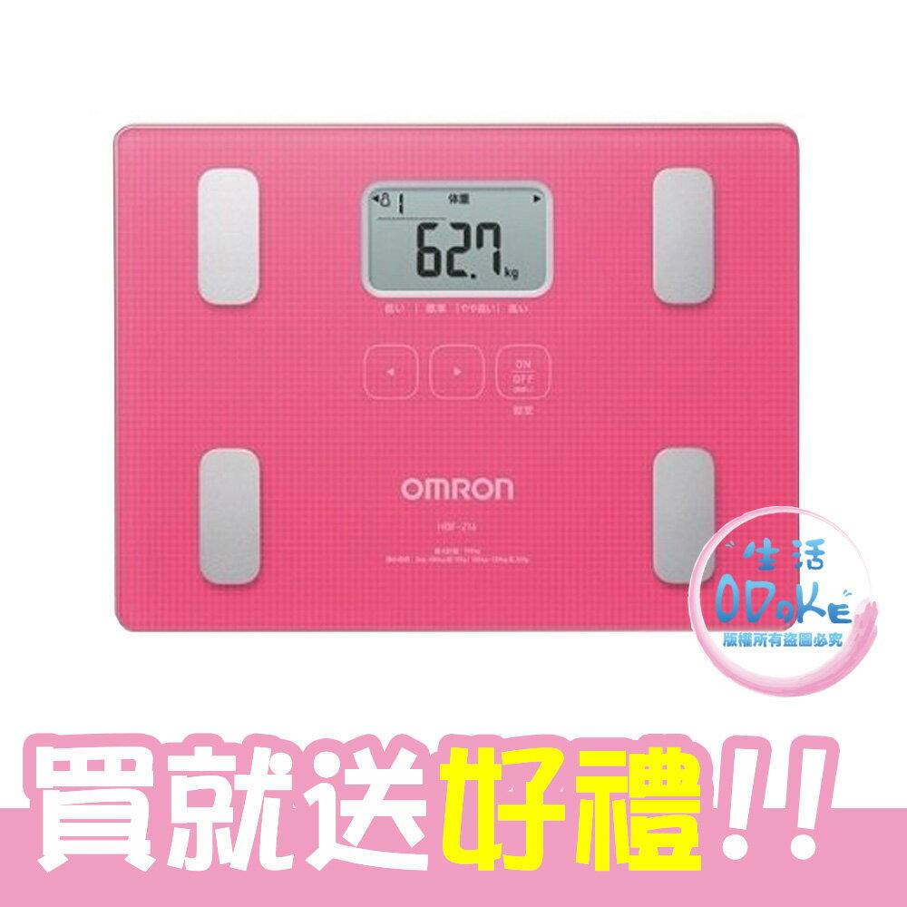 OMRON HBF216 歐姆龍體脂計 (三色可選) 一年保固 公司貨 體重計 體脂肪計 (212進階版)【生活ODOKE】