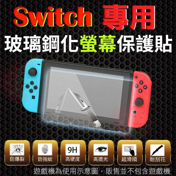 【小咖龍賣場】Switch任天堂鋼化玻璃螢幕保護貼鋼化玻璃膜鋼化螢幕奈米鍍膜螢幕保護貼Nintendo9H高硬度