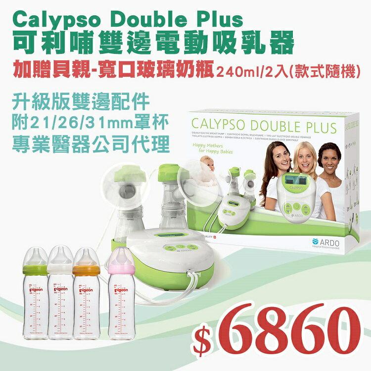 *贈貝親寬口玻璃奶瓶240ml/2支* ARDO安朵 - Calypso Double Plus 可利哺雙邊電動吸乳器 (3/31前原廠再送超值好禮!) - 限時優惠好康折扣
